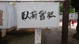 柿﨑理事長